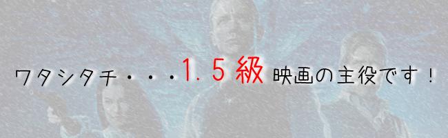 1.5級の主役たち