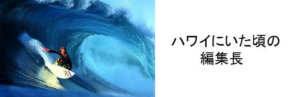 サーフィン編集長