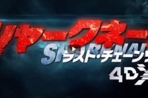 シャークネード ラスト・チェーンソー 4DX
