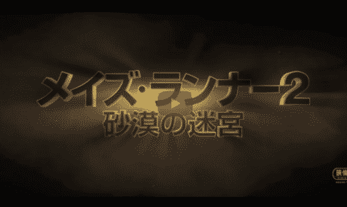 メイズ・ランナー2