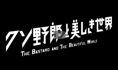 クソ野郎と美しき世界