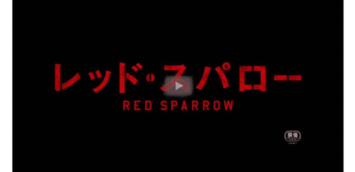 レッド・スパロー それが現代では、生き残る術なのだ